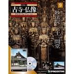 隔週刊日本の古寺・仏像DVDコレクション   9号