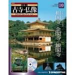 隔週刊日本の古寺・仏像DVDコレクション  10号