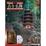 隔週刊日本の古寺・仏像DVDコレクション  11号