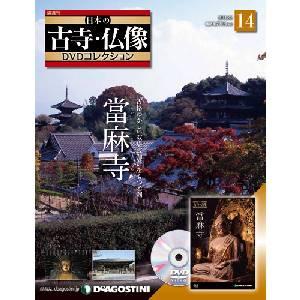 隔週刊日本の古寺・仏像DVDコレクション  14号