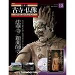 隔週刊日本の古寺・仏像DVDコレクション  15号