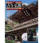 隔週刊日本の古寺・仏像DVDコレクション  17号