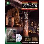 隔週刊日本の古寺・仏像DVDコレクション  18号