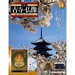 隔週刊日本の古寺・仏像DVDコレクション  19号