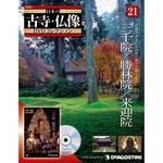 隔週刊日本の古寺・仏像DVDコレクション  21号