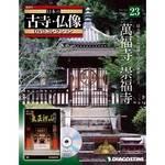 隔週刊日本の古寺・仏像DVDコレクション  23号