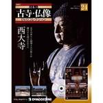 隔週刊日本の古寺・仏像DVDコレクション  24号