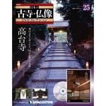隔週刊日本の古寺・仏像DVDコレクション  25号
