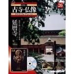 隔週刊日本の古寺・仏像DVDコレクション  26号
