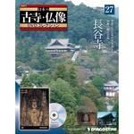 隔週刊日本の古寺・仏像DVDコレクション  27号