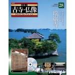 隔週刊日本の古寺・仏像DVDコレクション  28号