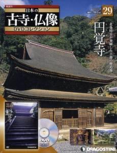 隔週刊日本の古寺・仏像DVDコレクション  29号