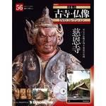 隔週刊日本の古寺・仏像DVDコレクション  56号