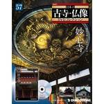 隔週刊日本の古寺・仏像DVDコレクション  57号