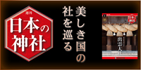日本の神社 全国版