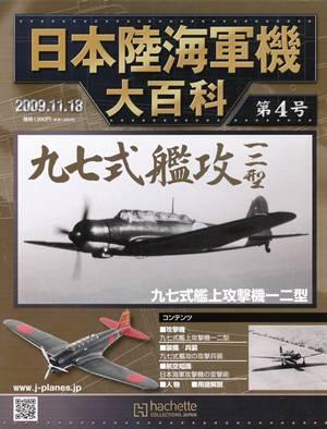 日本陸海軍機大百科 04号 九七式艦上攻撃機一二型