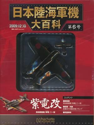 日本陸海軍機大百科 06号 局地戦闘機[紫電」二一