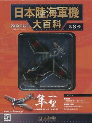 日本陸海軍機大百科 08号 一式戦闘機 隼一型