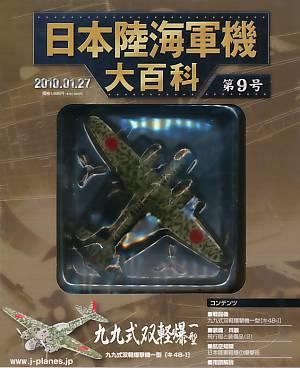 日本陸海軍機大百科 09号 九九式双軽爆撃機一型