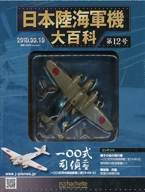 日本陸海軍機大百科 12号 一〇〇式司令部偵察機
