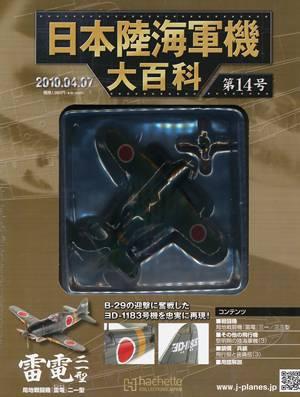 日本陸海軍機大百科 14号 局地戦闘機 『雷電』二