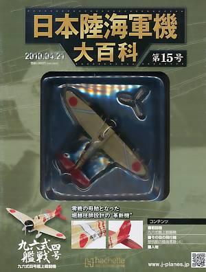 日本陸海軍機大百科 15号 九六式艦上戦闘機