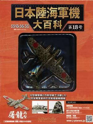二式複座戦闘機の画像 p1_22
