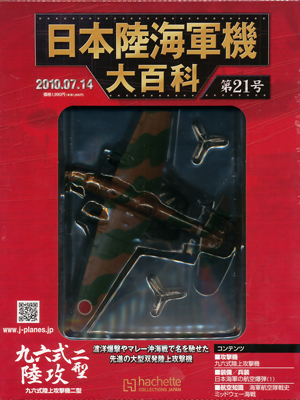 日本陸海軍機大百科 21号 三菱 九六式陸上攻撃機