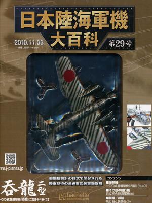 日本陸海軍機大百科 29号 中島 一〇〇式 重爆撃