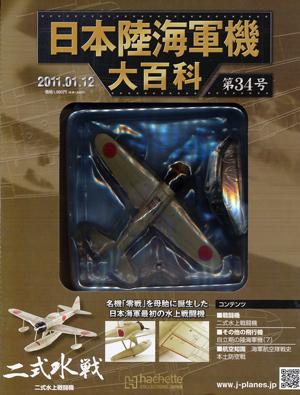 日本陸海軍機大百科 34号 中島 二式水上戦闘機
