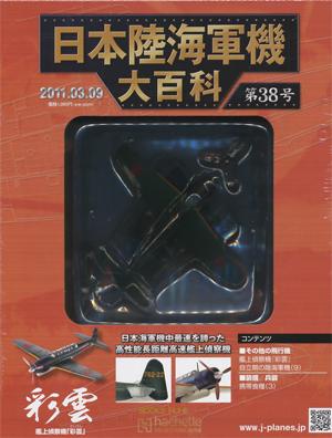 日本陸海軍機大百科 38号 中島 艦上偵察機 「彩