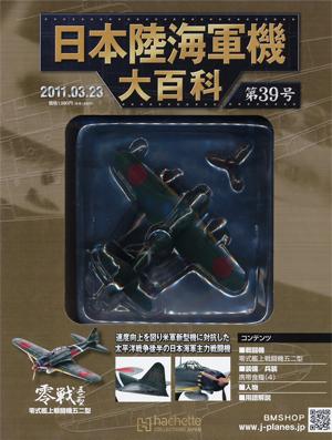 日本陸海軍機大百科 39号 三菱 零戦艦上戦闘機五