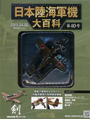 日本陸海軍機大百科 40号 陸軍 特殊攻撃機「剣」