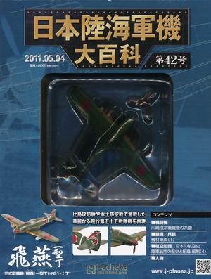 日本陸海軍機大百科 42号 川崎三式戦闘機 飛燕