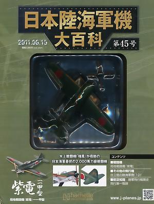 日本陸海軍機大百科 45号 川西局地戦闘機『紫電』