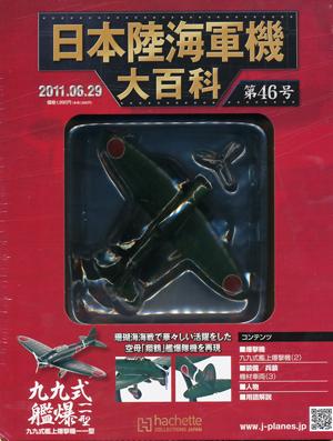 日本陸海軍機大百科 46号 九九式艦爆一一型