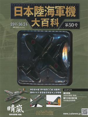 日本陸海軍機大百科 50号 晴嵐