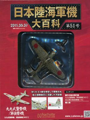 日本陸海軍機大百科 51号 三菱 九九式襲