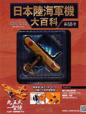 日本陸海軍機大百科 58号 立川 九五式一型赤トン