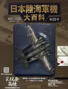 日本陸海軍機大百科 59号 双発高等練