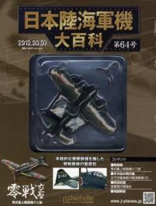 日本陸海軍機大百科 64号 三菱 零式艦上戦闘機