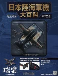 日本陸海軍機大百科 72号 水上偵察機 瑞雲