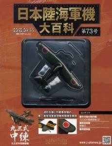 日本陸海軍機大百科 73号 九三式陸上中間練習機