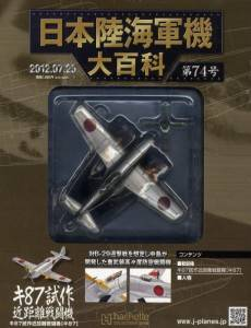 日本陸海軍機大百科 74号 中島キ87試作近距離戦