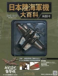 日本陸海軍機大百科 80号 陸軍 キ102乙襲撃機