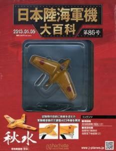 日本陸海軍機大百科 86号 海軍 局地戦闘機 秋水