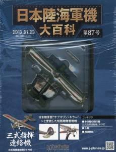 日本陸海軍機大百科 87号 三式指揮連絡機