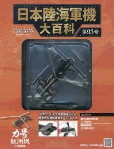 日本陸海軍機大百科 93号 陸軍 力号観測機