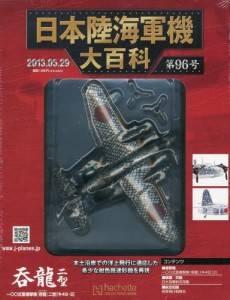 日本陸海軍機大百科 96号 呑龍