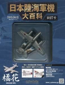 日本陸海軍機大百科 97号 橘花
